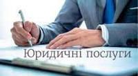 Адвокат Полтава, послуги адвоката в суді в Полтаві