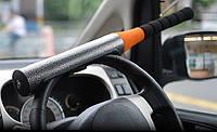 Акция!!! Блокиратор руля, защита на руль от угона, бита, HT-89, фото 1
