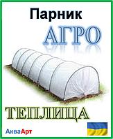 Парник Агро-теплица 4 метра