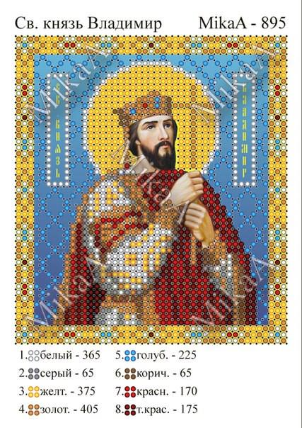 """Схема для частичной вышивки бисером  - """"Св. князь Владимир"""" А6"""