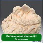 Силиконовая форма 3D Бошмачок