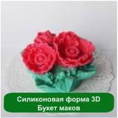 Силиконовая форма 3D Букет маков
