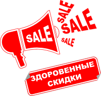 Большая весенняя распродажа