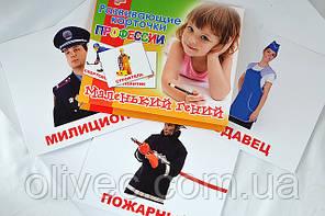 """Набор детских развивающих карточек """"Профессии"""""""