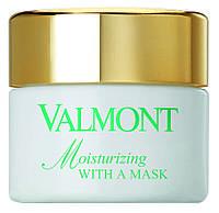 Увлажняющая маска Valmont Moisturizing With a Mask