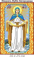 Богородица Покрова 16 х 25 см