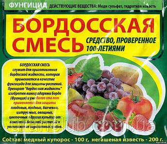 Бордосская смесь  (от фитофторы,мучнистой тли и др.) 300 гр Харьков