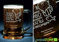 Пивной бокал 0.5 с именной гравировкой [Любимое пиво, любимого Папы]