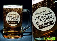 BN-20 Пивной бокал 0.5 с именной гравировкой [Лучший в Мире БРАТ], фото 1