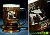 BN-22 Пивной бокал 0.5 с именной гравировкой [Старый ДРУГ лучше двух кружек пива]