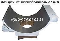 Козырек, седло к тестоделителю А2-ХТН, А2ХТН