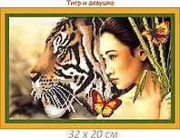 Тигр и девушка. Заготовка для вышивки бисером 3д