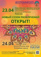 """Фестиваль фарб """"HoliPark 2016"""" в парку ім. Горького, місто Харьків"""