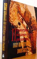 Посмертные вещания Преподобного Нила Мироточивого Афонского, фото 1