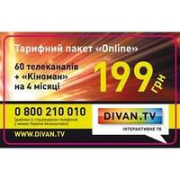 """Стартовый пакет Divan.tv DivanTV """"Онлайн"""""""