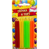 Свечи для торта разноцветные