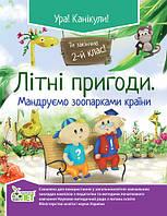 Ковальчук Н.А./Літні пригоди. Мандруємо зоопарками країни. 2 кл.