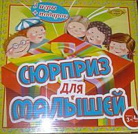 Набор настольных игр: Сюрприз для малышей 01 (3 в 1) Мастер Украина