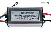 Драйвер 10 Вт ЛЕД прожектора