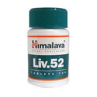 Лив 52 Хималая, Liv 52 Himalaya, способствует регенерации печеночных клеток, Аюрведа Здесь