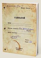 """Записная книжка """"Сценарий"""""""