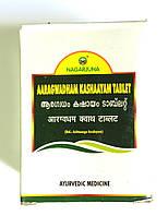 Арагвадади кашая  ARAGWADHADI KASHAYA, Aaragwadham Kashaayam, Nagarjuna, помощь печени и всему организму, Аюрведа Здесь