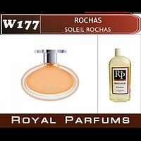 «Soleil» от Rochas. Духи на разлив Royal Parfums 100 мл