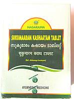 Сукумара кашая Sukumaram Kashayam, Sukumaaram Kashaayam, в таблетках, нормализует работу женской репродуктивной системы и желудк