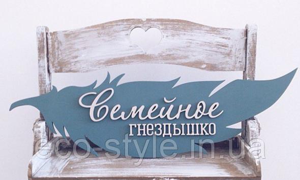 Надпись из дерева Семейное гнездышко - Эко Стиль в Кременчуге