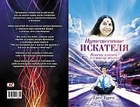 """Книга """"Путешествие Искателя"""", Аюрведа Здесь"""