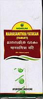 Манасамітра Ватакам 50 таб. Нагарджуна, MaanasaMithra Vatakam Nagarjuna, Manasa Mitra Vati, Манасамитра