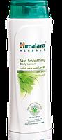 Смягчающий лосьон для тела для сухой кожи, Himalaya Herbals Skin Smoothing Body Lotion, Аюрведа Здесь