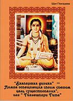 Гйанешвари Гита, Ghyaneshvari Gita, удивительная книга святого человека