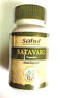 Шатавари, Shatavari, Сахул, Satavari Sahul, тоник и омоложение, Аюрведа Здесь