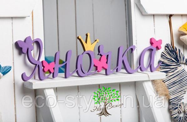 Слово из дерева Яночка - Эко Стиль в Кременчуге