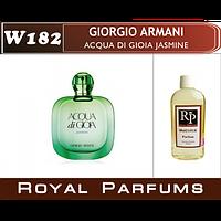 «Acqua di Gioia Jasmine» от Giorgio Armani. Духи на разлив Royal Parfums 100 мл