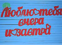 Декоративная надпись из дерева