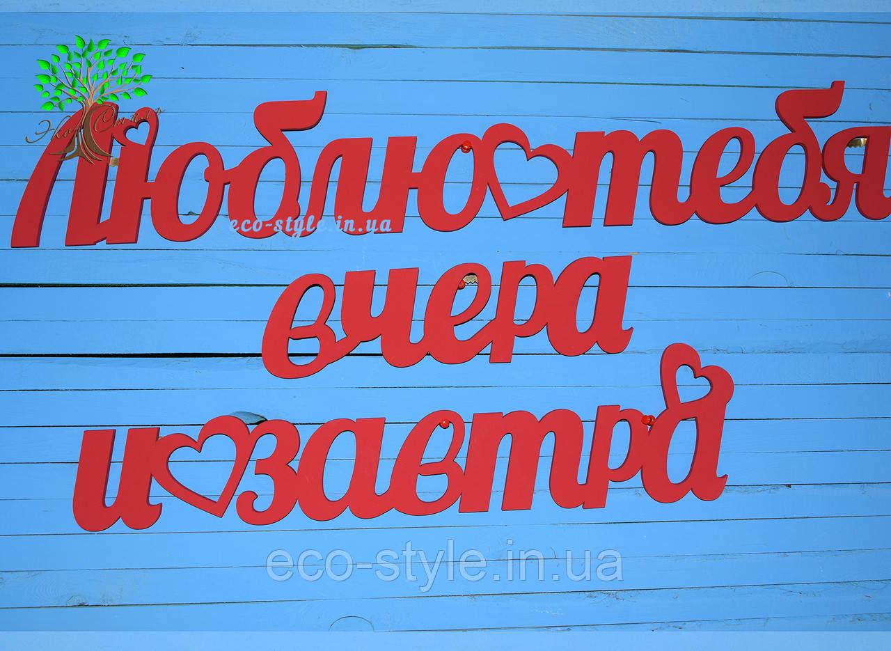 Декоративная надпись из дерева - Эко Стиль в Кременчуге