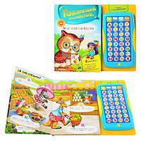 Суперновинка! Книги в серии «Умные картинки» с говорящим детским планшетиком.