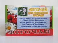 """Фиточай """"Для повышения лактации"""" №20"""