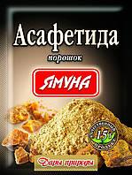 АСАФЕТИДА Asafoetida 15 грм. Ямуна, натуральная приправа и лекарство, Аюрведа Здесь