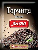 Семена горчицы Чёрной Ямуна, 20 грм. 100% чистые и натуральные