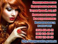 Наращивание волос в Донецке. Нарастить волосы Донецк. Цены, купить, отзывы
