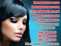 Наращивание ресниц Донецк. НАращивание ресниц в Донецке на дому или в салоне.