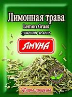 Лимонная трава, Лемон грас, Ямуна, 6 грм., Аюрведа Здесь