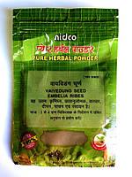 Виданга чурна, Vaividang churna NIDCO, лечение глистных инвазий, Аюрведа Здесь