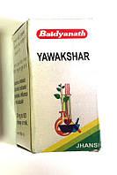 Явакшара Байдьянатх, Yavakshar baidyanath, лечение мочекаменной болезни и растройства ЖКТ, Аюрведа Здесь