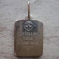 Серебряная подвеска-ладанка Митрополит Алексий, фото 2