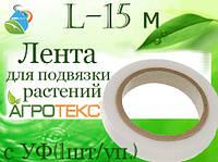 Лента для подвязки растений L=15 м сУФ(1шт/уп.) new