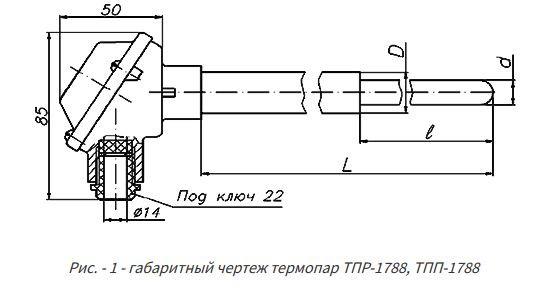 ТПП-1788 термопара на 1300 градусов